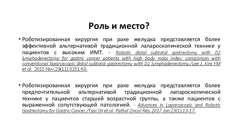 Доклад Дмитрия Гладышева, робатическая хирургия da Vinci